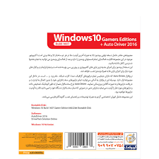 Windows 10 Gamers + AutoDriver